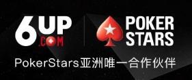 扑克之星亚洲版 (Pokerstars) 6up