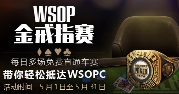 5月份 SCOOP + 线上WSOPC 赛程以及做内容的规划